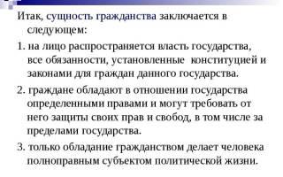 Каким правои не обладают граждане россии