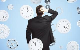 Доплата за разделенный на части рабочий день