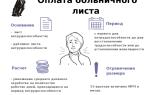 Больничный лист оплата в казахстане 2018
