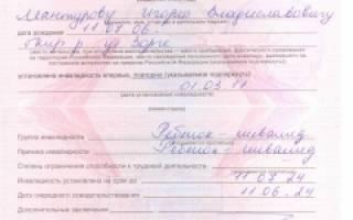 Москва инвалид 2 ой группы какого повышение пенсии