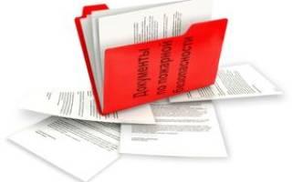 Обязательные документы по пожарной безопасности в организации