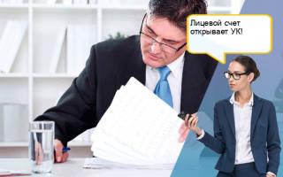 Какие документы нужны для переоформления лицевых счетов на квартиру