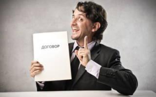 Образец расторжения эксклюзивного договора с агентством недвижимости на продажу квартиры