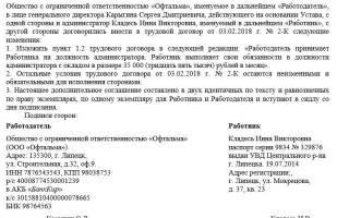 Дополнительные соглашения к трудовой договор тк рф