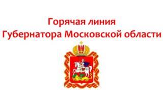 Горячая линия приемной губернатора московской области воробьева