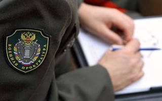 Как написать жалобу в главную военную прокуратуру