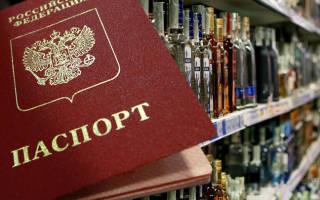 Возраст 21 продажи алкоголя в россии 2018
