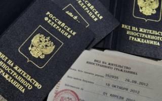 Вид на жительство в россии 2018 для граждан белоруссии новорожденных