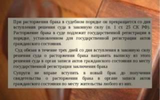 Решения суда о разводе срок действия
