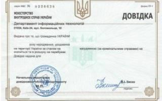 Справка об отсутствии судимости для украинцев