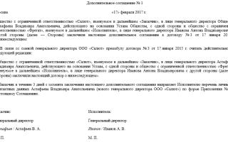 Допсоглашение к договору о смене директора
