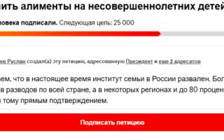 Когда будут отменены алименты в россии