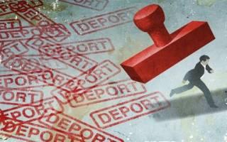 Как можно проверить депортирован ли человек из россии