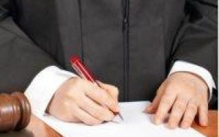 Как узнать принята ли жалоба в районный суд