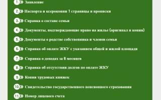 Пример расчета субсидии коммунальных услуг 2018 в москве