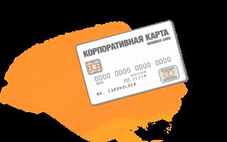 Расчеты через по кеш карте покупаются билеты для командировки проводки