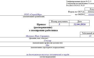Образец приказа о награждении почетной грамотой и премией работников
