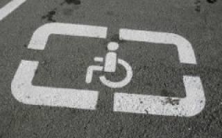Правила парковки на инвалидных местах в перми