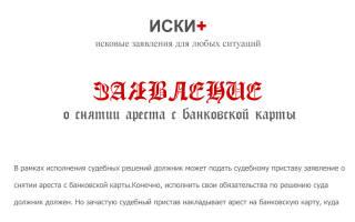 Заявление в суд о снятии ареста с карты образец