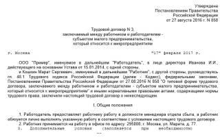 Типовой трудовой договор с электросварщиком для микропредприятий 2018 образец заполнения