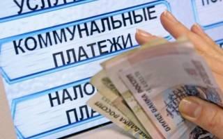 Как оплатить долг по квартплате без пени