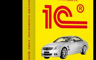 Журнал учета движения путевых листов в 1с