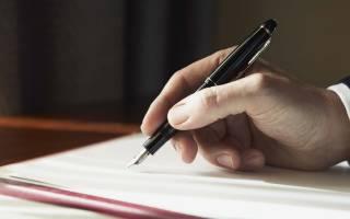 Благодарственное письмо при выходе на пенсию