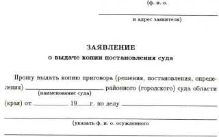 Как написать запрос в суд о предоставлении копии решения суда