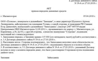 Акт приема передачи денежных средств между юридическими лицами образец