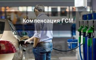 Служебная записка на компенсацию бензина образец