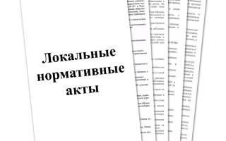 Локальные нормативные акты в организации их виды и формы
