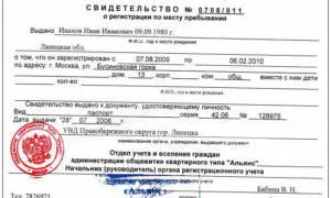 Временно прописаться в россии ростов помощь