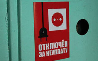 Законно ли платное подключение электроэнергии после отключения