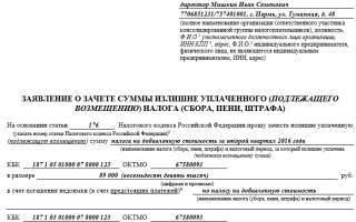 Заявление на зачет излишне уплаченного налога образец 2018