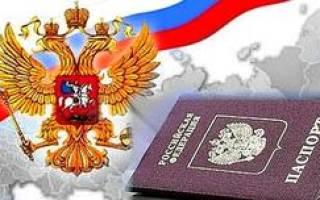Бланки заявления на гражданство рф 2018 скачать