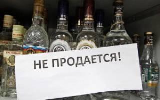 Продажа алкоголя в москве ночью наказание статья