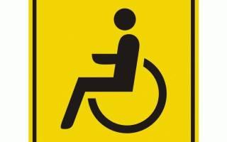 Есть ли льгота на парковку инвалидам 3 группы в москве