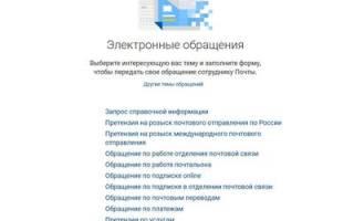 Почта россии как подать жалобу через госуслуги