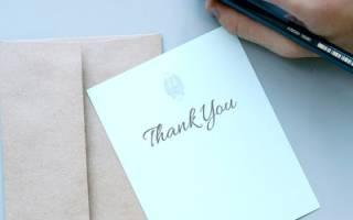 Письмо благодарность за участие в мероприятии