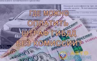 Оплата штрафа гибдд через почту комиссия