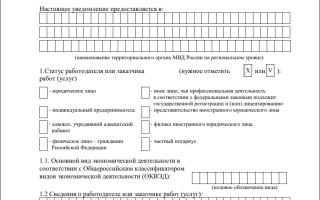 Уведомление о приеме на работу иностранного гражданина 2018 бланк