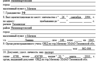 Адресный листок убытия форма 7 образец заполнения