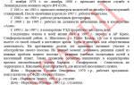 Как правильно заполнить автобиографию образец на работу в беларуси