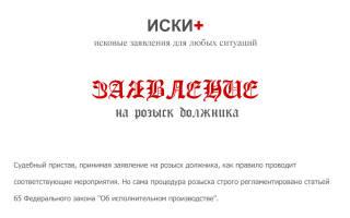 Заявление на розыск имущества должника судебным приставам