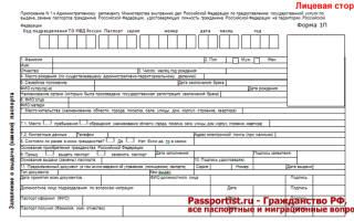Заявление на замену паспорта в 20 лет бланк скачать 2017