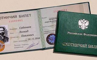 Где и как получить лицензию на охоту в москве