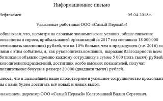 Образец информационного письма о строительной компании