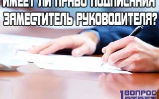 Может ли заместитель подписывать документы за директора