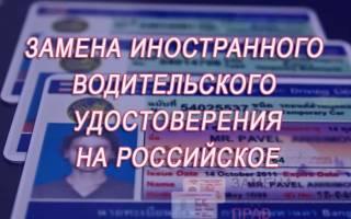 Перспективы отменыы экзаменов при обмене водительского удостоверения беларуси на российские