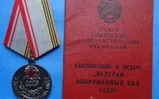 Какие льготы положены ветеранам военной службы в 2018 году москве